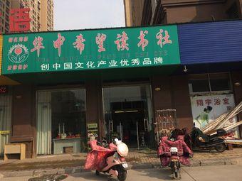 华中希望读书社(宝应五店五洲国际店)