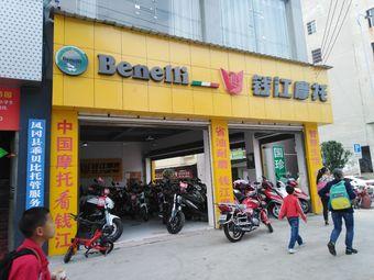 钱江摩托特许经销店(凤冈县穿阡水管所北)