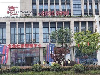 杜桥宝龙广场城市展厅