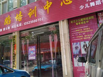 歆艺国际舞蹈培训中心
