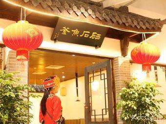 硒石鱼釜(古北1699广场店)
