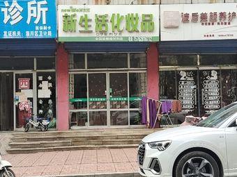 新生活化妆品(般河街店)