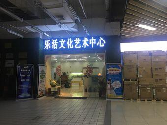 乐活文化艺术中心
