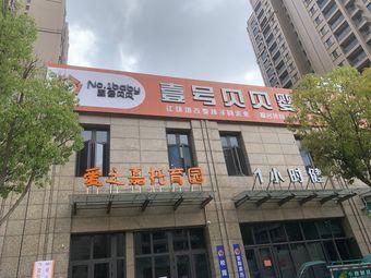 壹号贝贝婴幼学苑(瑞枫景园店)