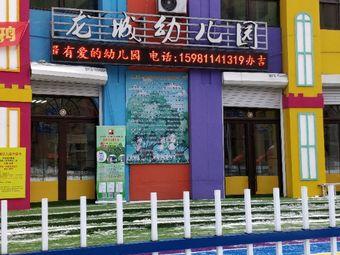 龙城幼儿园
