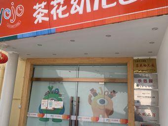 茶花幼儿园