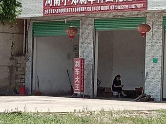 河南小郑刹车神四轮定位