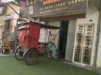 原崇阳武道馆