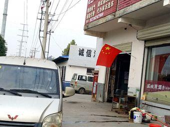 老三机动车服务中心