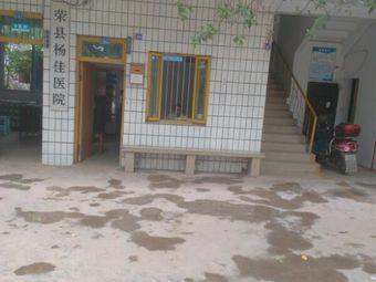 荣县杨佳医院
