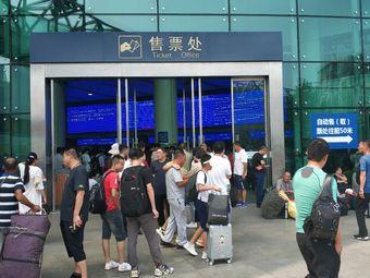潍坊站售票处