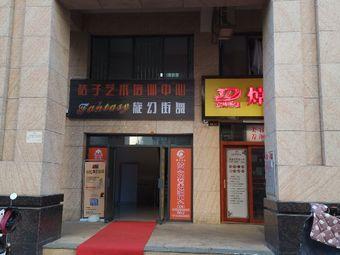 桔子文化艺术培训中心