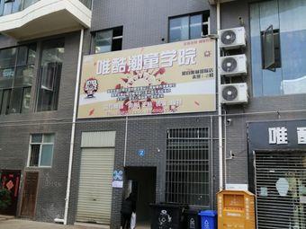 唯酷潮童学院(蒙自奥林国际店)
