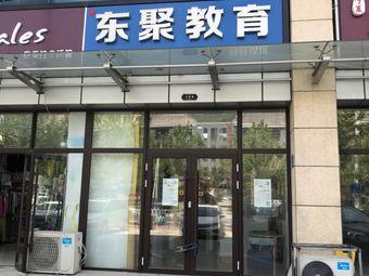东聚教育(迎胜校区)