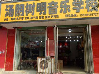 汤阴树明音乐学校