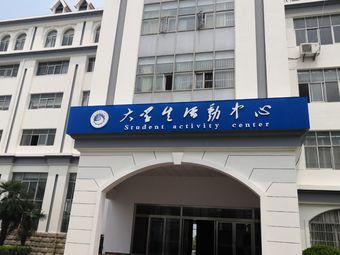 安徽文达信息工程学院-大学生活动中心