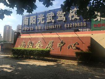南阳会展中心(南门)
