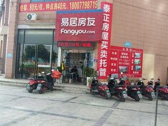 易居房友(NO.0133店)