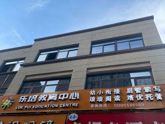 乐培教育中心