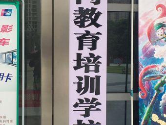 黄冈教育培训学校