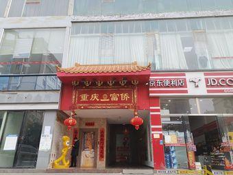 重庆富侨(桔山大道店)