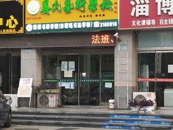 姜氏藝术学校(人民路校区)