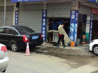 宏业汽车维修美容中心
