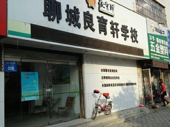 聊城良育轩学校(东昌东路店)