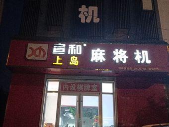 宣和上岛麻将机(邯郸旗舰店)