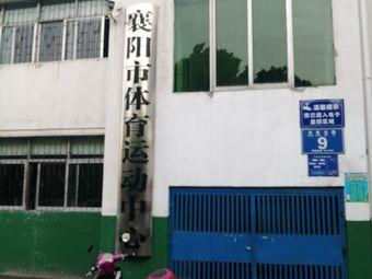 襄阳市体育运动中心
