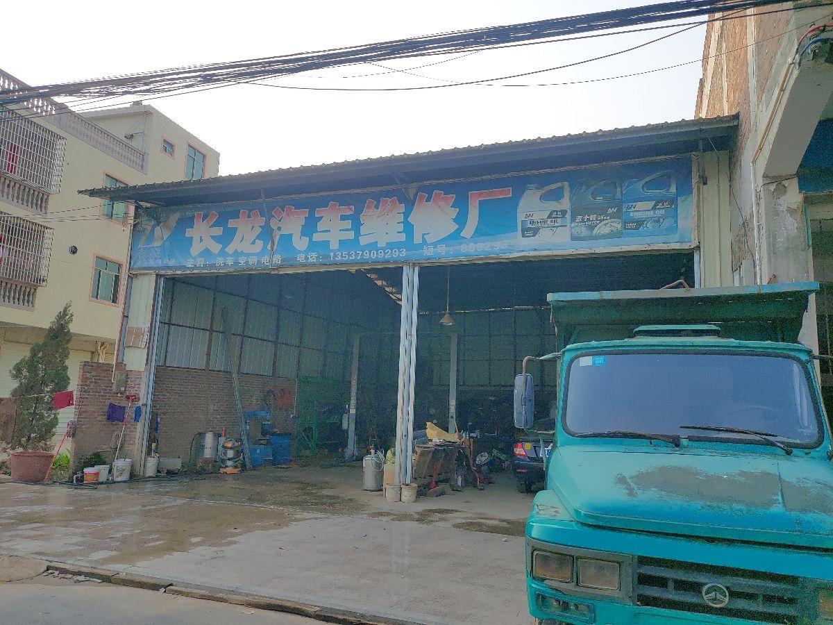 长龙汽车维修厂