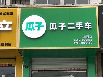 瓜子二手车(阜阳店)