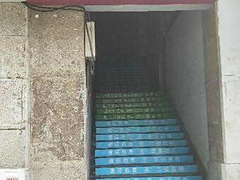 海天考研教学中心