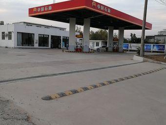 中国石油新沂城北加油站