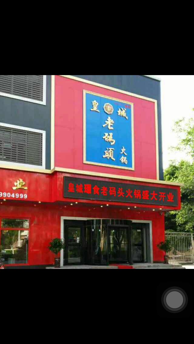 川江码头老火锅_老码头火锅人均消费