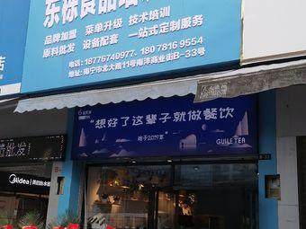 东栎食品培训中心