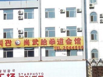 尚武跆拳道会馆
