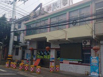 甘泉幼儿园(对面水果店)
