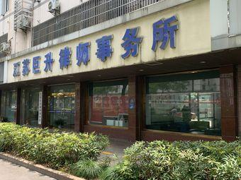 江苏巨升律师事务所