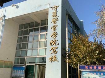 宁夏警官学院驾校