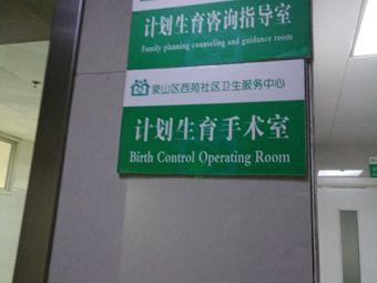 计划生育生殖保健社区服务中心