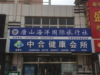 中合健康会所