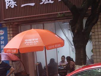 陈二姐茶馆