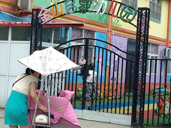 金山启蒙幼儿园