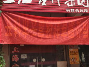 上海宫神集团