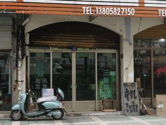 东海农机店
