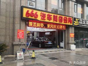 666汽车美容会所