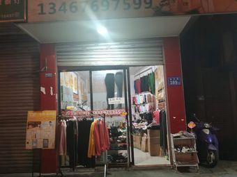 么尚国际专卖店(欧润店)