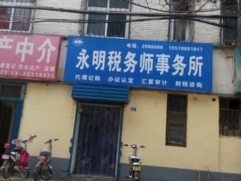 永明税务师事务所
