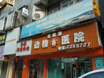 宝临康动物医院(香溪路)